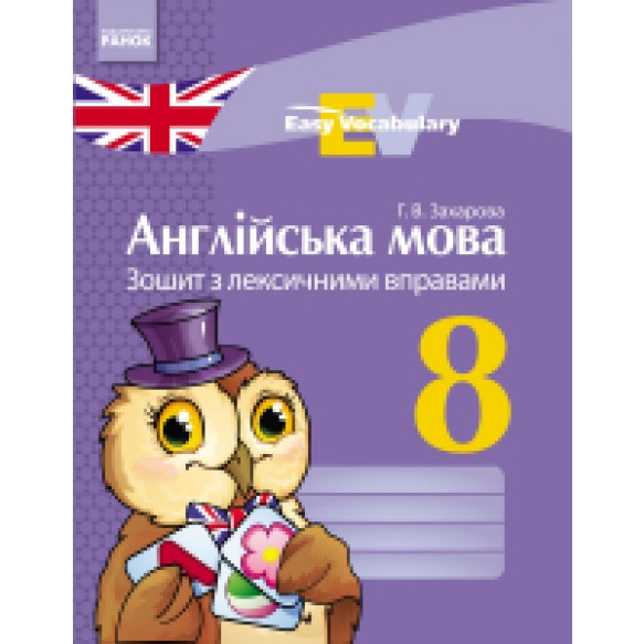 Английский язык  8 класс: тетрадь с лексическими упражнениями