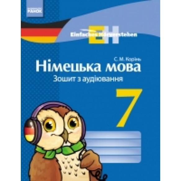 Німецька мова 7 клас Зошит з аудіювання