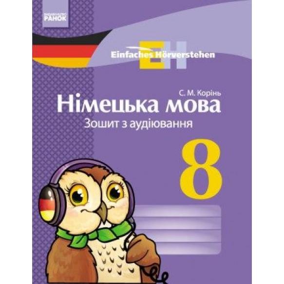 Німецька мова 8 клас Зошит з аудіювання