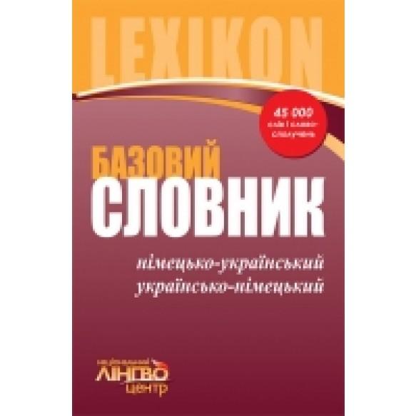 Німецько-український, українсько-німецький базовий словник (45 000)