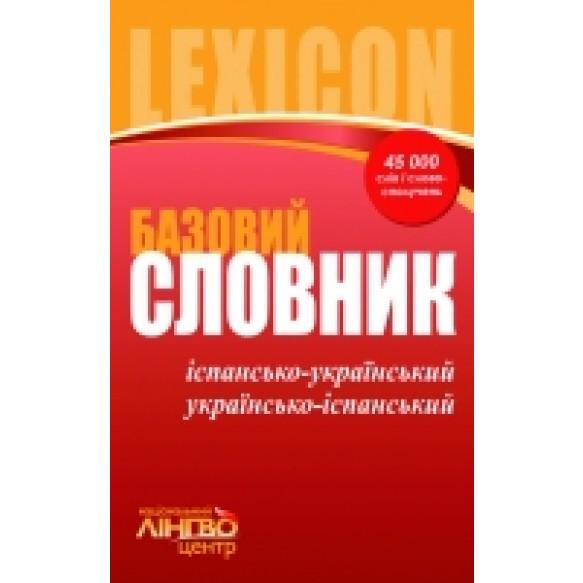 Испанско-украинский, украинский-испанский базовый словарь