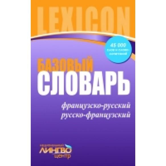 Французско-русский, русско-французский  базовый словарь