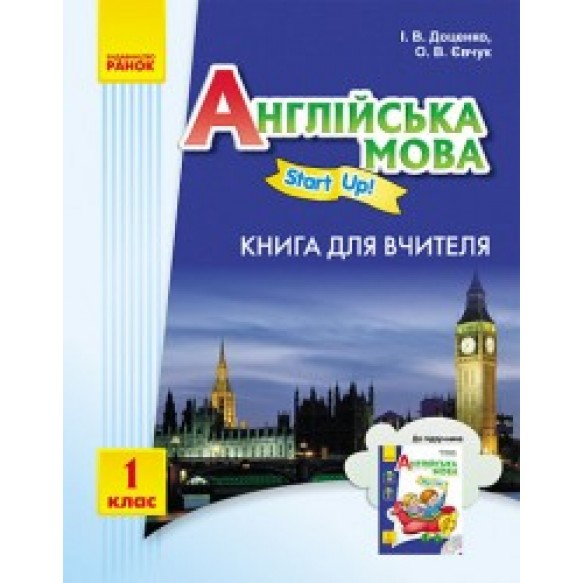 Английский язык. Книга для учителя Start up 1 класс