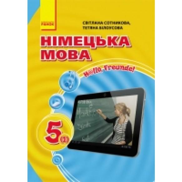Сотникова 5 (1) класс Учебник Hello Freunde! ДОПЕЧАТЬ