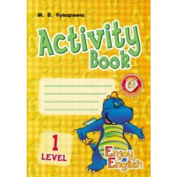 Прописи Activity Book  Level 1  Enjoy English