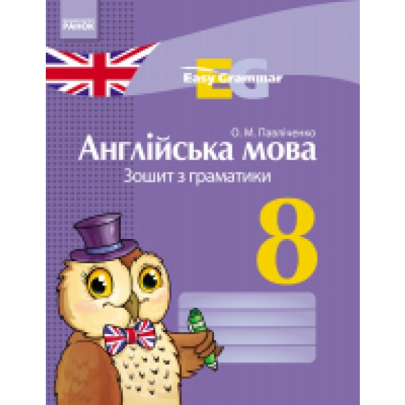 Английский язык 8 класс Тетрадь по грамматике