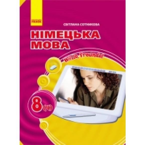 Сотникова 8 (4) класс Учебник