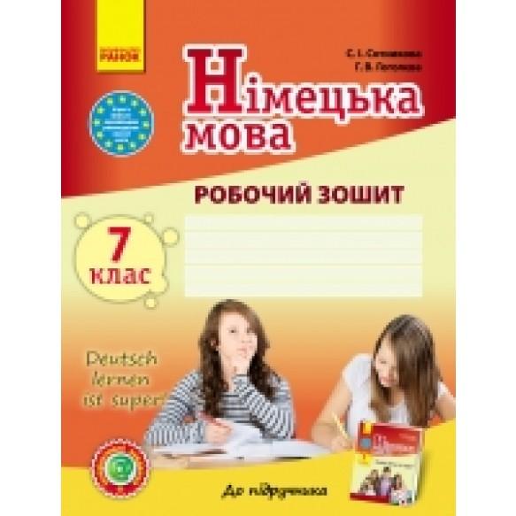 Сотникова 7 (7) класс Рабочая тетрадь