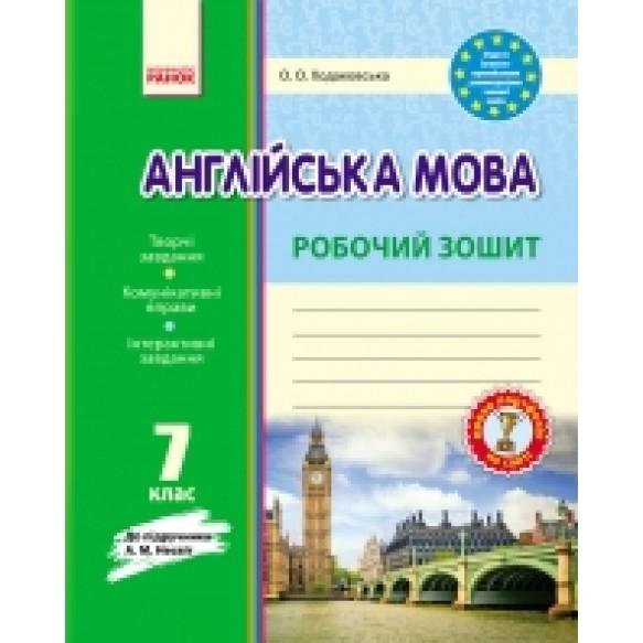 Английский язык 7 класс Рабочая тетрадь (к учеб. А. Н. Несвит)