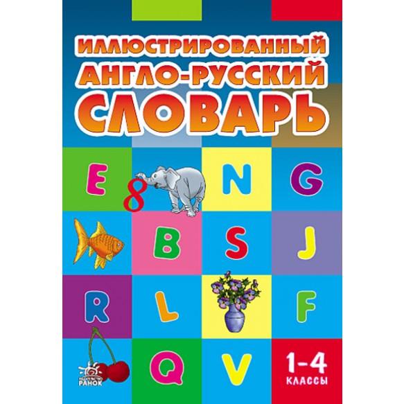 Книга Иллюстрированный англо-русский словарь 1-4 классы