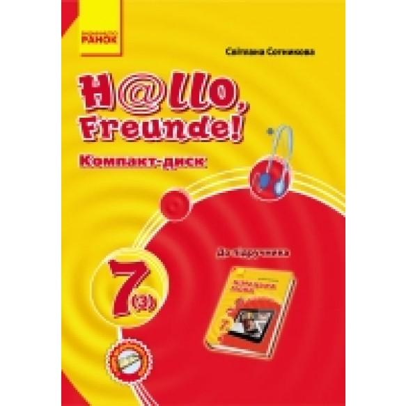 """Сотникова Компакт-диск Німецька мова 7 клас (до підручника """"H@llo, Freunde!"""" для 7 класу)"""