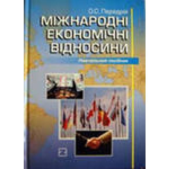 Международные экономические отношения Учебное пособие