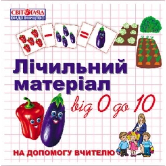 Счетный материал от 0 до 10 Овощи