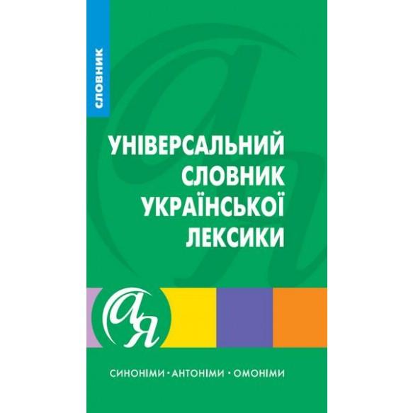 Словарь украинской лексики Синонимы Антонимы Омонимы