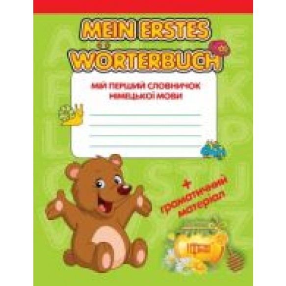 Mein erstes Arbestsheft Мій перший словничок німецької мови + граматичний матеріал