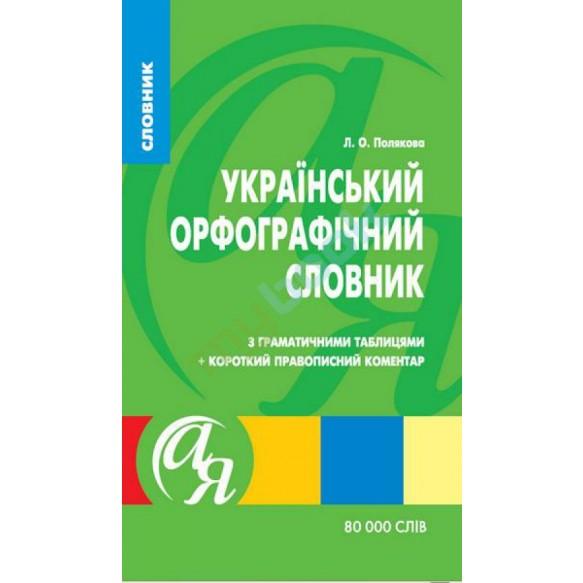 Украинский орфографический словарь 80 000 слов