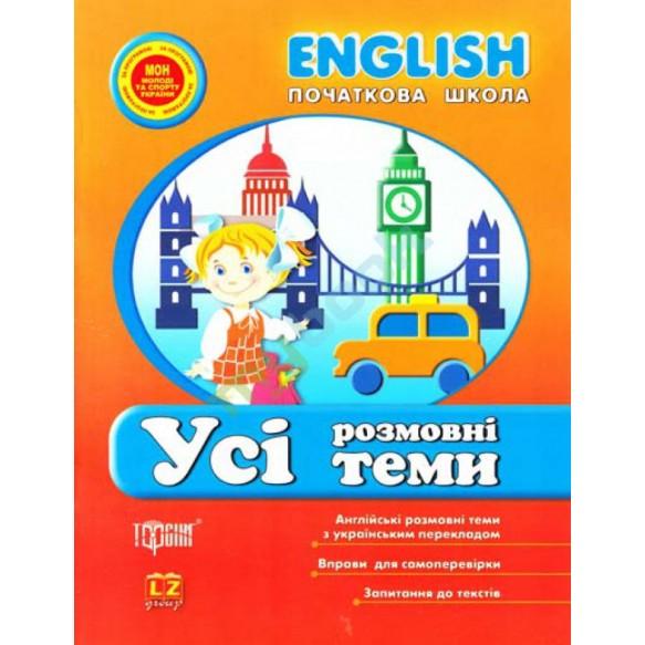 English  Все разговорные темы