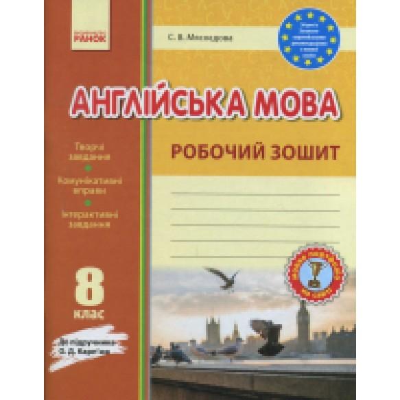 Английский язык 8 класс Рабочая тетрадь Карпюк Ранок