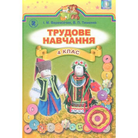 Трудовое обучение 4 класс Веремийчик И.