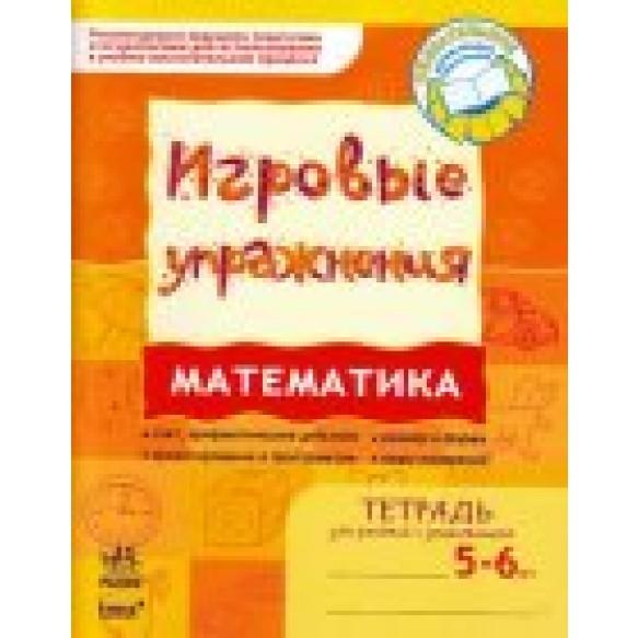 Игровые упражнения Математика Тетрадь для занятий с дошкольником 5-6 лет