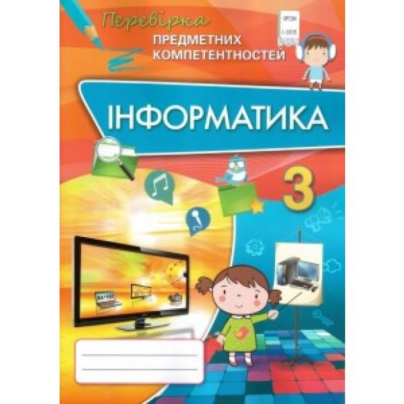Інформатика 3 клас Перевірка предметних компетентностей