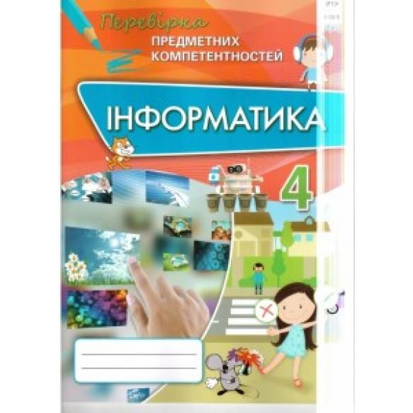 Інформатика 4 клас Перевірка предметних компетентностей