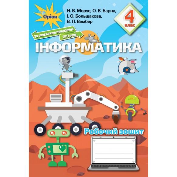 Морзе 4 клас Інформатика Робочий зошит 2017