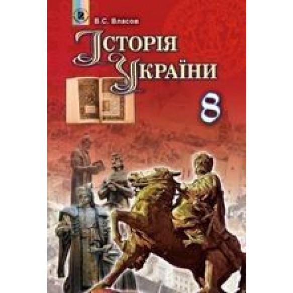Власов Історія України 8 клас Підручник Нова програма