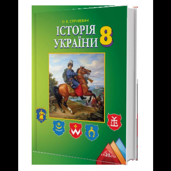 Струкевич 8 клас Історія України Підручник