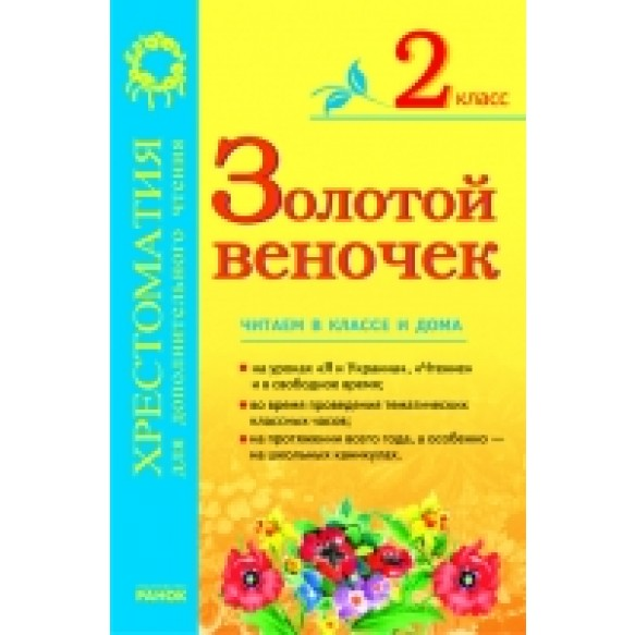 Золотой веночек 2 класс Хрестоматия Обновленная программа