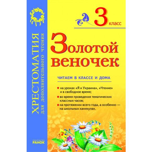 Золотой веночек 3 класс Хрестоматия для дополнительного чтения