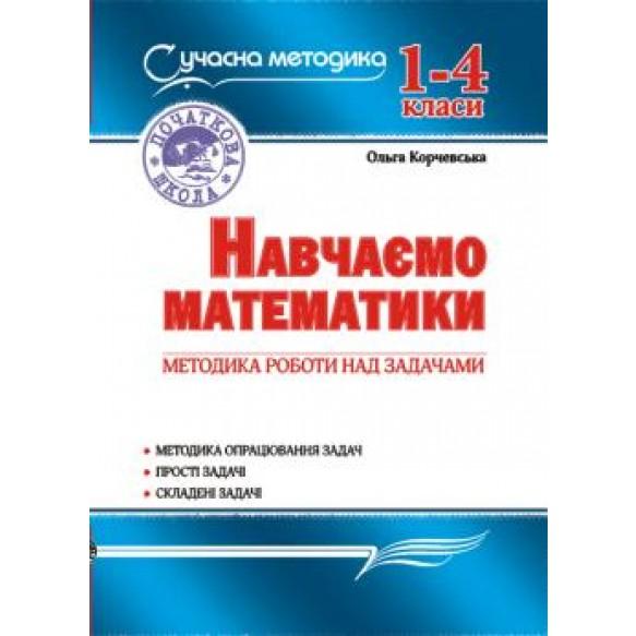 Обучаем математике Методика работы над задачами 1-4 классы