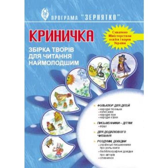 Сборник произведений для чтения молодым Зернышко