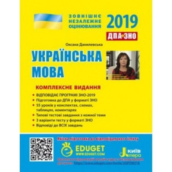 Данилевская Украинский язык ЗНО 2019 Комплексное издание