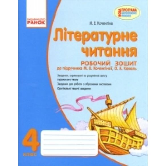 Літературне читання 4 клас Робочий зошит (для рос.шк.)