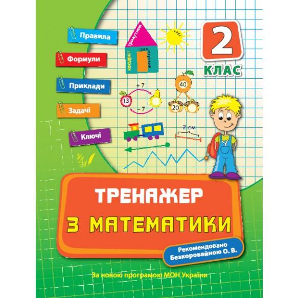 Тренажер по математике  2 класс