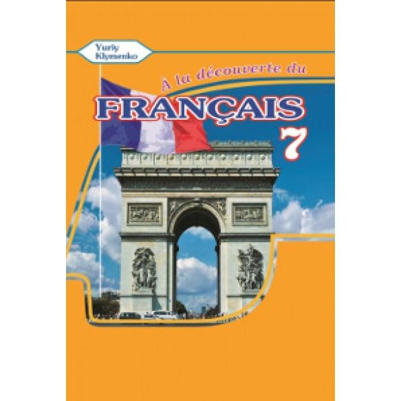 Методика Французский язык 7 класс Учебник