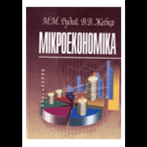 Микроэкономика Рудий Жебка