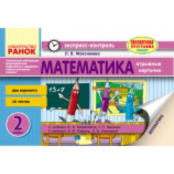 Экспресс-контроль Математика 2 класс