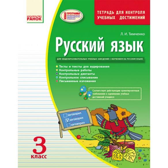 Русский язык 3 класс Тетрадь для контроля учебных достижений