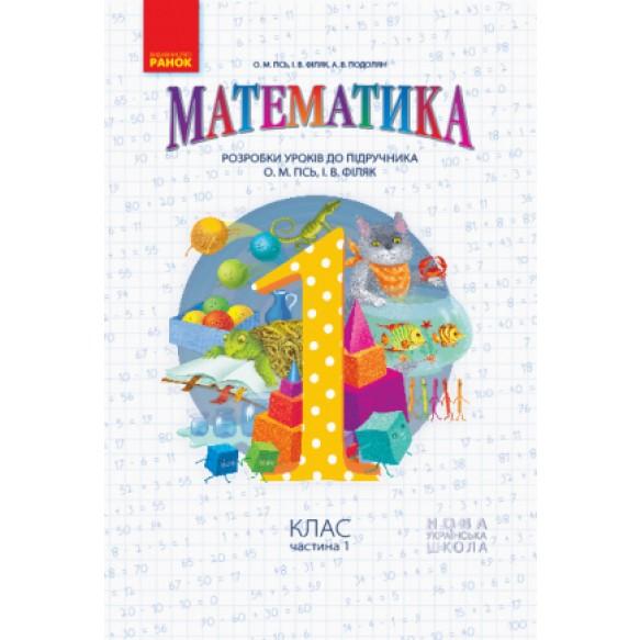 Математика 1 класс Разработки уроков к учебнику Гись В 2 частях Нуш 2018