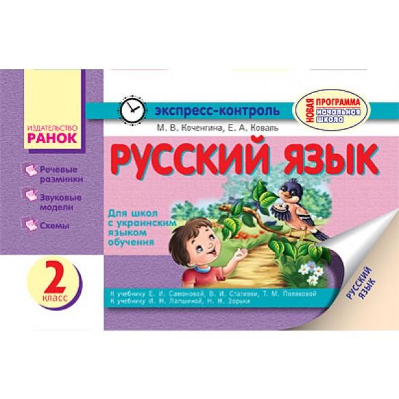 Экспресс-контроль Русский язык 2 класс Для школ с украинским языком обучения