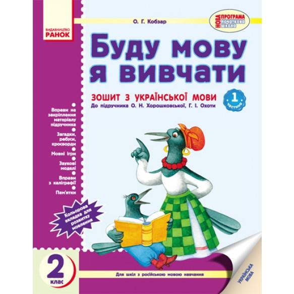 Буду мову я вивчати  Тетрадь Украинский язык 2 класс в 2 частях для русских школ