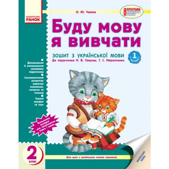 Буду мову я вивчати Тетрадь Украинский язык 2 класса в 2 частях для российских школ