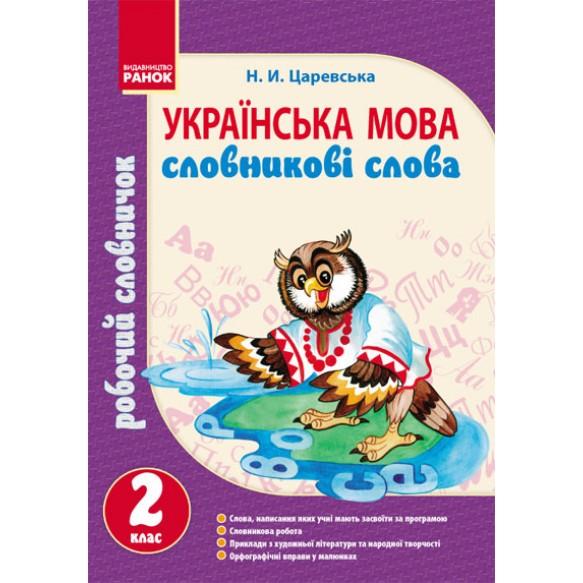 Украинский язык Словарные слова Рабочий словарик 2 класс