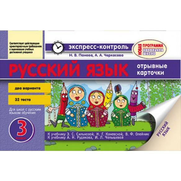 Русский язык 3 класс экспресс-контроль