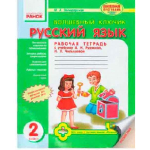 Волшебный ключик 2 класс Рабочая тетрадь по русскому языку
