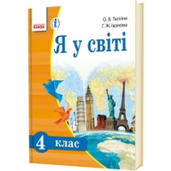 Я в мире 4 класс Учебник Таглина А.В.