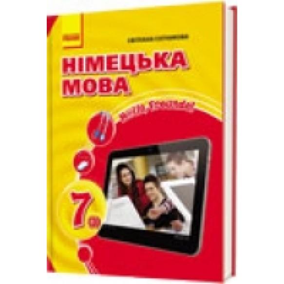 Ранок Нем язык 7 клас Учебник