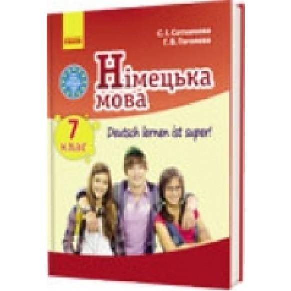 Нем язык 7 клас Учебник Ранок